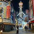大阪新世界 緊急事態宣言が解除されても・・・ 此の付近は飲んだくれた、おっちゃんの姿を良く見ますが、今はみませんね、しかしこんなゴーストタウンの新世界は見たく無いですね。 深夜で無く夕刻の6時頃です。  #大阪 #通天閣 #サント船長の写真 #新型コロナで