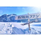 凍った湖の上に雪と氷だけでつくられた、60日間だけの幻の村❄️  #しかりべつ湖コタン #然別湖 #北海道