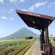 JR西大山駅から開門岳を眺めて 日本最南端の駅