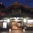 道後温泉〜♨️ 時代を感じるステキな建物です☺️