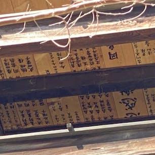 清水寺の舞台 (京都)  舞台の板は20年毎に張り替えられます。檜の板は寄進者の名前が書かれ、20年間参拝者を守ります。 此の檜の板は一枚如何程でしょうかね?  #サント船長の写真 #京都