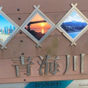JR青海川駅 やっとJR青海川駅を攻略出来た、次はJR下灘駅だなぁ🤗   #サント船長の写真