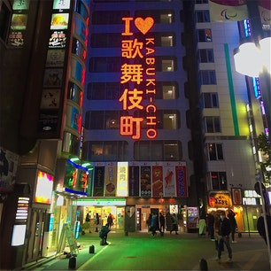 新宿歌舞伎町に行きました