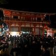 八坂神社 西楼門 此の写真は12月31日のをけら参りです、 八坂神社は楼門は二つ有ります。 北楼門が表門です、西楼門は裏ですね。  #サント船長の写真 #京都 #門巡り #楼門