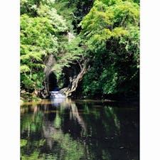 2021.05.03 ずっと行きたかった場所リクエストしてドライブ🚗 #千葉 #亀岩の洞窟 #濃溝の滝 #ドライブ #自然 #マイナスイオン