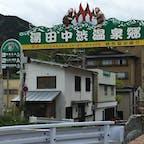 湯田中渋温泉からはお猿さんが入る有名な温泉が近くにあります。
