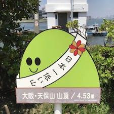 天保山 天保山(てんぽうざん)は、大阪府大阪市港区の天保山公園にある、人工的に土を積み上げて造られた山(築山)  何で山でも無い平地が山やね、 しかし、素直に面白いですね😄 山頂に行き見晴らしは? 登頂の征服感は?(笑)  #サント船長の写真 #大阪六低山