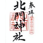 日本最北端の北門神社  日本最北端の御朱印です。  #サント船長の写真 #全国神社仏閣巡り #何でも日本一