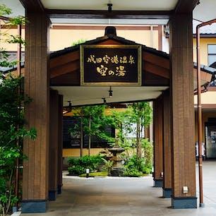 成田空港温泉 空の湯(成田市,千葉県)  成田空港から約15分、芝山鉄道 芝山千代田駅から約3分のところにある温泉 空の湯♨️  空港利用者だけでなく、近くに遊びに来た人も使える24時間営業の温泉です! 天然温泉の露天風呂では、飛行機が降りてくるところがちょうど見られて素晴らしいの一言!  ビジネスにプライベートに…遅い時間に到着して疲れた体を癒すのに24時間営業はとても嬉しいですね‼️
