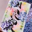 別小江神社の紫陽花の御朱印です。
