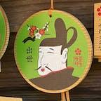菅原院天満宮神社  菅原 道真(すがわら の みちざね、承和12年6月25日(845年8月1日) - 延喜3年2月25日(903年3月26日))は、日本の平安時代の貴族、学者、漢詩人、政治家。参議・菅原是善の三男。官位は従二位・右大臣。贈正一位・太政大臣。  忠臣として名高く、宇多天皇に重用されて、寛平の治を支えた一人であり、醍醐朝では右大臣にまで上り詰めた。しかし謀反を計画したとして(昌泰の変)、大宰府へ大宰員外帥として左遷され現地で没した。死後怨霊と化したと考えられ、天満天神として信仰の対象となる。現在は学問の神として親しまれる。  #サント船長の写真 #京都