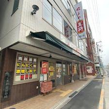 餃子の王将 実は今はまだ店はオープンして居ません、オープンすると、記念プレートが写真に写せません、店が開くと此の前に自転車がズラリ🚲です。  #サント船長の写真