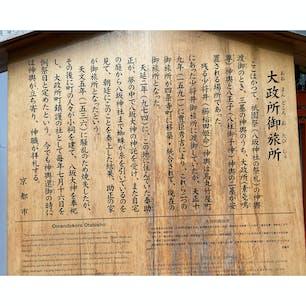 祇園祭り  祇園会(ぎおんえ)の神輿(みこし)三基のうち、素盞嗚尊(すさのおのみこと)(牛頭(ごず)天王)と八王子との二基を大政所とよび、妃神奇稲田(くしなだ)姫の一基を少将井とよんだ。   江戸時代にはこの大政所の神輿は八坂神社を出て四条通を経て神泉苑に入った。この御旅所は円融天皇の時代に秦助正という人が夢に八坂大神の神幸を見、また自宅の庭から八坂神社まで蜘蛛(くも)が糸を引いているのを見て朝廷にこのことを奏上した結果、助正の家が御旅所となり、その後大政所といわれるようになったという。  #サント船長の写真 #祇園祭り #京都
