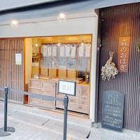 森のおはぎ 岡町 評判のよい和菓子屋さん。 今日は買わなかったけど、次は買ってみよう。