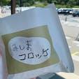 みしまコロッケ 三島スカイウォーク限定を食べた #202107 #s静岡