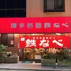 📍博多鉄鍋 / 福岡県 めちゃくちゃ美味しかった。すごくジューシー  福岡県の食べ物本当に美味しいものだらけでまた行きたい! もつ鍋も美味しかった