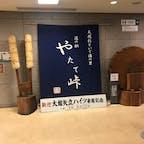 秋田 道の駅やたて峠