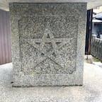 """安倍晴明の墓 現在は晴明の負の力を利用を考える者もいないのか、""""公式""""の墓所が定められて、 それが京都の嵐山ですが、住宅街の中で駐車場は無し、案内板も無し、目標は長慶天皇陵です。  #サント船長の写真 #歴史的人物の墓  #墓地"""
