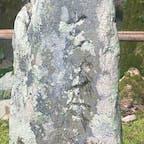 向井 去来の墓(嵯峨野) 墓の文字を見ると「去来 」と見える。  #サント船長の写真 #歴史的人物の墓  #墓地
