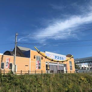 青森 道の駅いまべつ