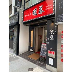 ラーメン暖暮 博多中洲店 ここのお水が美味しい。 だから、麺もスープも美味しい。 是非、博多へ来た際は、ここのラーメンを食して欲しいですね(^^)