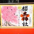 櫻木神社で御朱印⛩ 千葉県野田・1803
