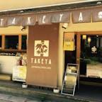 別府 竹瓦温泉の前にあるカフェ TAKEYA