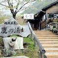 栃木県那須温泉 鹿の湯