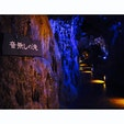 【岩手県】  日本三大鍾乳洞の一つ、龍泉洞です😌