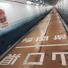 山口⇄福岡