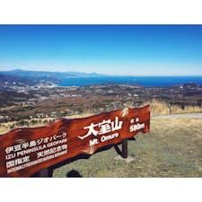 【静岡】 大パノラマの眺望大室山⛰ 東伊豆を代表する観光スポットです。 国の天然記念物にも指定されています。 「お鉢めぐり」では、富士山をはじめ南アルプス、伊豆七島、房総半島まで見渡すことができます^_^ 景色好きにはたまらない場所です😌