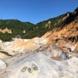 北海道・登別地獄谷 自然の力を感じるスポット 湧き出ているところを間近に見た後に入る温泉は至高だ